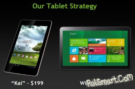 NVIDIA выпустит планшет класса high-end