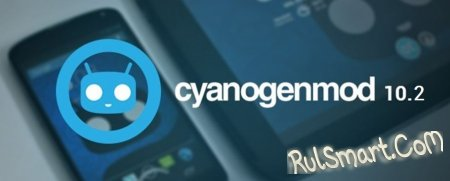 CyanogenMod 10.2 уже доступен для некоторых устройств