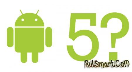 Acer Liquid S2 будет работать на Android 5.0?