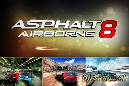 Релиз игры Asphalt 8: Airborne намечен на 22 августа
