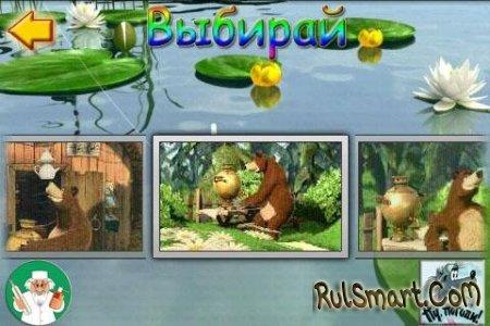 Скачать игру маша и медведь на андроид бесплатно на русском языке