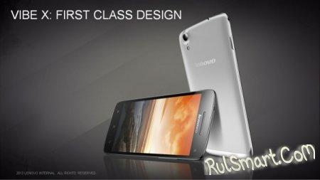 IFA 2013: анонсирован смартфон Lenovo Vibe X