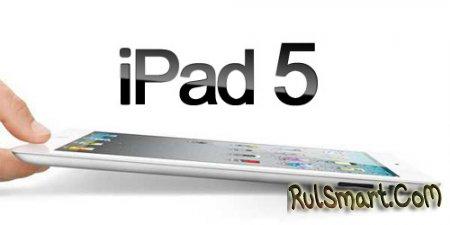 Apple представит планшеты iPad 5 и iPad mini 2 уже 22-го октября