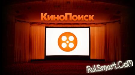 Компания «Яндекс» купила интернет-сервис «КиноПоиск»