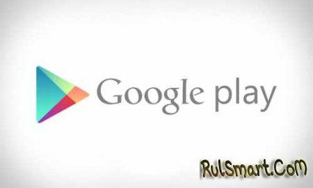 Приложение Google Play обновится до версии 4.4