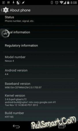 LG Nexus 4 обновляется до Android 4.4 KitKat