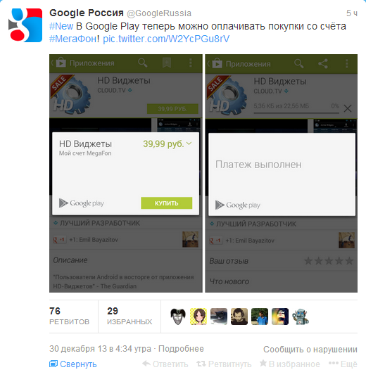 Абоненты МегаФон могут оплачивать покупки в Google Play со своего счета