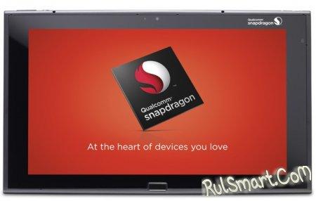 Qualcomm Snapdragon 410 – бюджетный 64-битный процессор