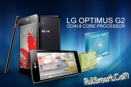 8-ядерный процессор LG Odin прошёл тест производительности