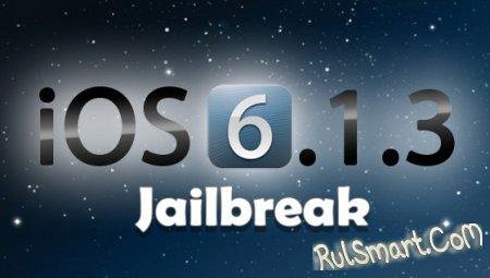 Непривязанный jailbreak для iOS 6.1.3-6.1.5 уже скоро