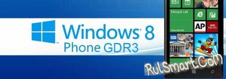 Windows Phone 8 GDR3: первые проблемы