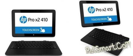CES 2014: HP представила планшет-трансформер Pro X2 410 и ноутбук