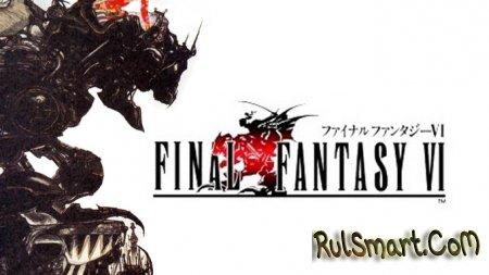 Final Fantasy VI теперь и на Android