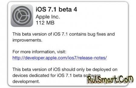 iOS 7.1 beta 4: что нового?