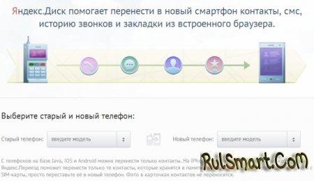 Яндекс.Переезд: новый сервис для переноса контактов