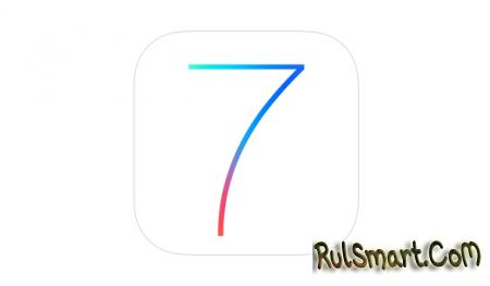 Вышла iOS 7.1 beta 5