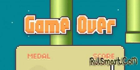 Игра Flappy Bird будет удалена из App Store