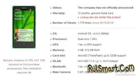 Nokia X на Android 4.4 будет стоить $110