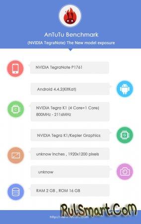 Планшет Tegra Note c чипсетом K1 прошёл тест в AnTuTu