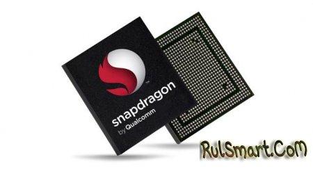 Snapdragon 801, 610 и 615 - мощные процессоры от Qualcomm