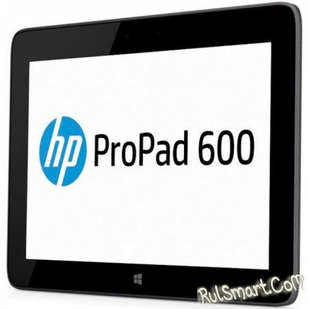 HP  ProPad 600 G1: 10.1-дюймовый планшет на Windows 8.1 Pro