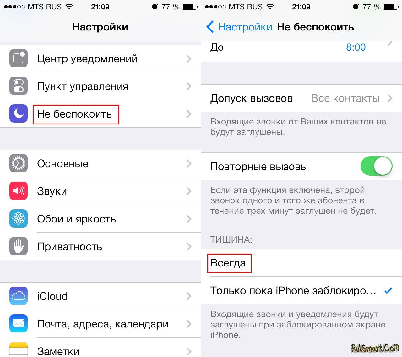 Нет звука входящего звонка на iPhone что делать Apple 36