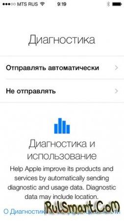 11 способов cохранить заряд батареи на iOS 7