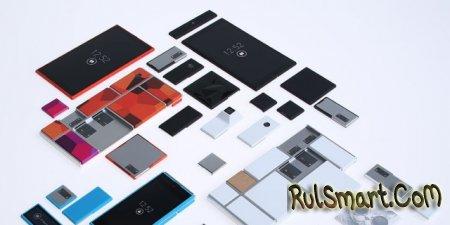 Google Project Ara: смартфон, который можно собрать самому