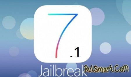 Непривязанный Jailbreak для iOS 7.1 под вопросом