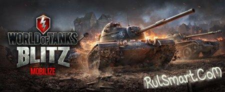 World of Tanks Blitz для iOS и Android: началось beta-тестирование