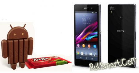 Sony обновляет Xperia Z Ultra, Z1 и Z1 Compact до Android 4.4
