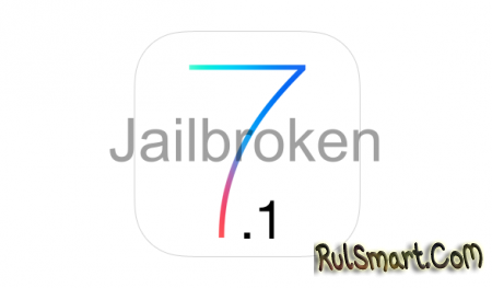 Jailbreak для iOS 7.1 (видео)
