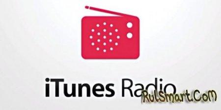 Apple выпустит iTunes Radio для Android