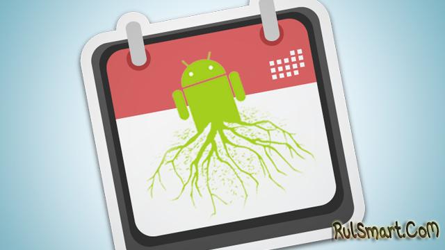Программу для получение рут прав для андроид
