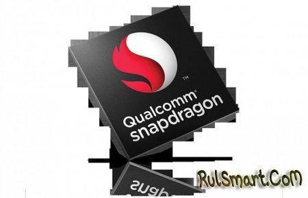 Qualcomm представила Snapdragon 808 (Hexa) и Snapdragon 810 (Octa)