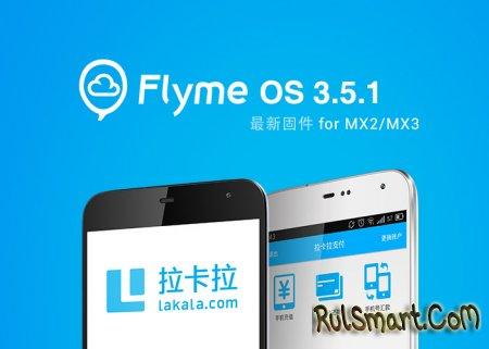 Meizu MX2 и MX3 обновляются до Flyme OS 3.5.1