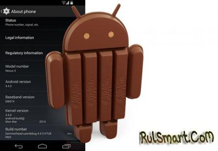 Nexus 5 обновляется до Android 4.4.3