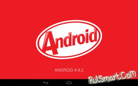 Samsung Galaxy Note 10.1 обновляется до Android 4.4.2
