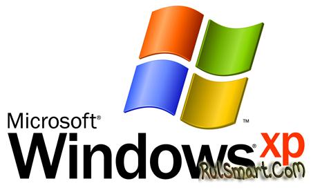 Windows XP обновилась в последний раз?