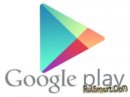 Google Play обновляется до версии 4.8.19