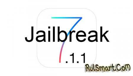 Непривязанный джейлбрейк iOS 7.1.1 всё-таки вышел