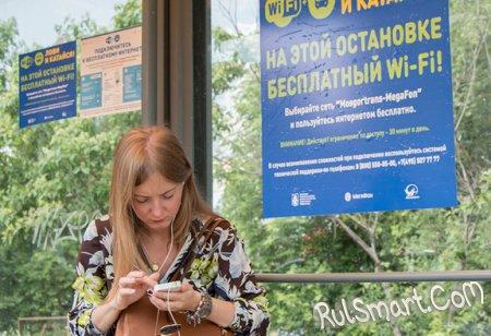МегаФон запустил бесплатный Wi-Fi на остановках в Москве