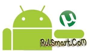 Как скачать торрент на Android?