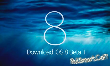 iOS 8 beta 1 для iPhone, iPad, iPod touch
