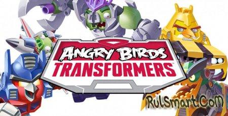 Angry Birds Transformers - новая часть злых птиц