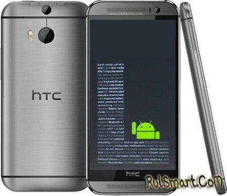 Какие смартфоны HTC обновит до Android L?