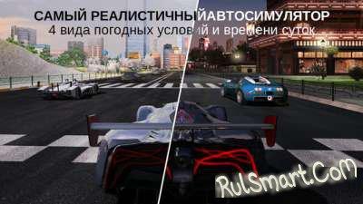 Скачать игру gt racing 2 на андроид
