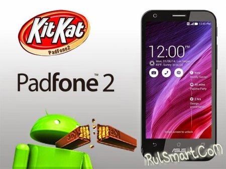 ASUS PadFone 2 обновляется до Android 4.4 KitKat