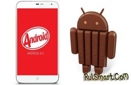 Meizu MX2 и MX3 обновляются до Android 4.4
