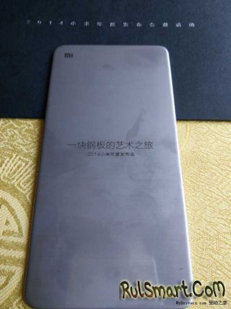 Xiaomi Mi 4: разосланы приглашения на презентацию